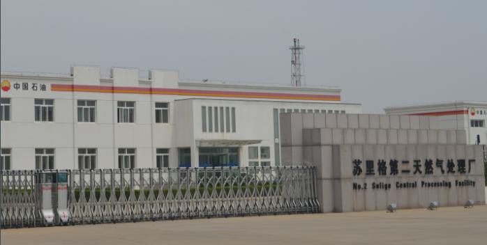 蘇里格第一、二、三、四、六天然氣處理廠