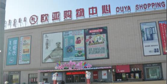 通遼歐亞購物中心